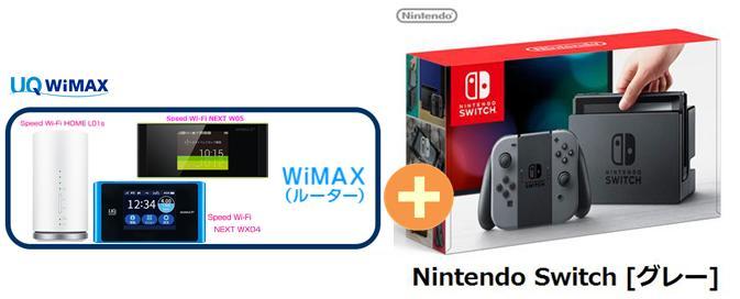 UQ WiMAX 正規代理店 3年契約UQ Flat ツープラス任天堂 Nintendo Switch [グレー] + WIMAX2+ (WX04,W05,HOME L01s)選択 ニンテンドー スイッチ ゲーム機 セット 新品【回線セット販売】B