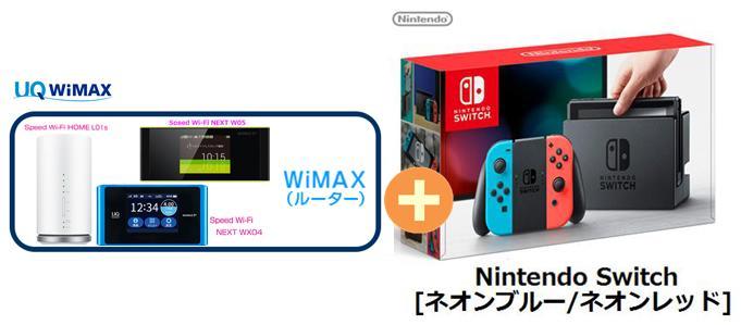 UQ WiMAX 正規代理店 3年契約UQ Flat ツープラス任天堂 Nintendo Switch [ネオンブルー/ネオンレッド] + WIMAX2+ (WX04,W05,HOME L01s)選択 ニンテンドー スイッチ ゲーム機 セット 新品【回線セット販売】B