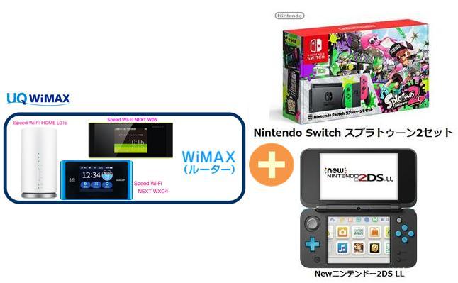 UQ WiMAX 正規代理店 3年契約UQ Flat ツープラスまとめてプラン1670任天堂 Nintendo Switch スプラトゥーン2セット+Newニンテンドー2DS LL+WIMAX2+ (WX04,W05,HOME L01s)選択 ニンテンドー スイッチ ゲーム機 セット 新品【回線セット販売】