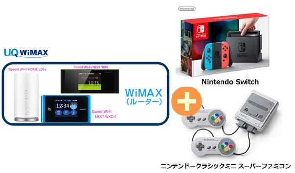 UQ WiMAX 正規代理店 3年契約UQ Flat ツープラスまとめてプラン1670任天堂 Nintendo Switch+ニンテンドークラシックミニ スーパーファミコン+WIMAX2+ (WX04,W05,HOME L01s)選択 ニンテンドー スイッチ ゲーム機 2点セット 新品【回線セット販売】