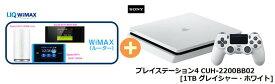 【11/19〜24日 買いまわりでポイント最大17倍】UQ WiMAX 正規代理店 2年契約SONY プレイステーション4 CUH-2200BB02 [1TB グレイシャー・ホワイト] + WIMAX2+ (HOME 01,WX05,W06,HOME L02)選択 ソニー PS4 ゲーム機 セット 新品【回線セット販売】B