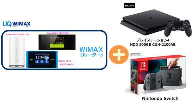 UQ WiMAX 正規代理店 3年契約UQ Flat ツープラスまとめてプラン1670SONY プレイステーション4 HDD 500GB CUH-2100AB+任天堂 Nintendo Switch+WIMAX2+ (WX04,W05,HOME L01s)選択 ソニー PS4 ニンテンドー スイッチ ゲーム機 セット 新品【回線セット販売】