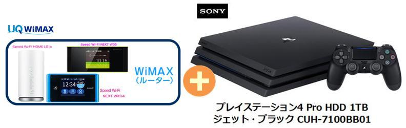 UQ WiMAX 正規代理店 3年契約UQ Flat ツープラスまとめてプラン1670SONY プレイステーション4 Pro HDD 1TB ジェット・ブラック CUH-7100BB01+WIMAX2+ (WX04,W05,HOME L01s)選択 ソニー ゲーム機 セット ワイマックス 新品【回線セット販売】