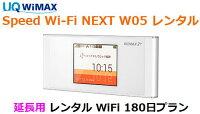 W05【WIMAX】EMOBILELTE//ipodtouch,ipad,タブレットPCでどこでもネット/GL06P/板野友美/イー・モバイル/emobile/PSVita/PSP/3DS/%OFF/福袋/フレッツ光