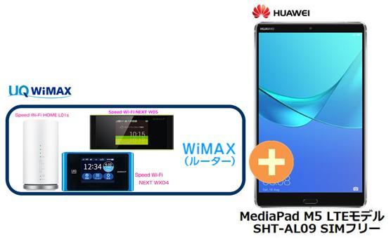 UQ WiMAX 正規代理店 3年契約UQ Flat ツープラスHuawei MediaPad M5 LTEモデル SHT-AL09 SIMフリー + WIMAX2+ (WX04,W05,HOME L01s)選択 ファーウェイ タブレット PC セット アンドロイド Android 新品【回線セット販売】B