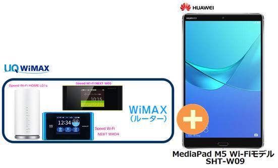 UQ WiMAX 正規代理店 3年契約UQ Flat ツープラスHuawei MediaPad M5 Wi-Fiモデル SHT-W09 + WIMAX2+ (WX04,W05,HOME L01s)選択 ファーウェイ タブレット PC セット アンドロイド Android 新品【回線セット販売】B