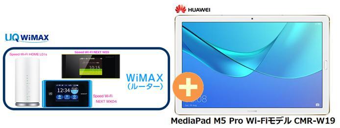 UQ WiMAX 正規代理店 3年契約UQ Flat ツープラスHuawei MediaPad M5 Pro Wi-Fiモデル CMR-W19 + WIMAX2+ (WX04,W05,HOME L01s)選択 ファーウェイ タブレット PC セット アンドロイド Android 新品【回線セット販売】B