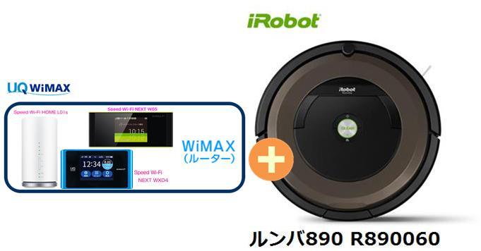 UQ WiMAX 正規代理店 3年契約UQ Flat ツープラスまとめてプラン1670iRobot ルンバ890 R890060 + WIMAX2+ (WX04,W05,HOME L01s)選択 アイロボット ロボット掃除機 家電 セット ワイマックス 新品【回線セット販売】