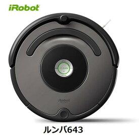 iRobot ルンバ643 アイロボット 家電 掃除機 単体 新品