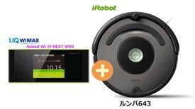 UQ WiMAX 正規代理店 3年契約UQ Flat ツープラスiRobot ルンバ643 + WIMAX2+ Speed Wi-Fi NEXT W05 アイロボット 家電 掃除機 セット 新品【回線セット販売】B