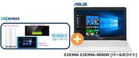UQ WiMAX 正規代理店 3年契約UQ Flat ツープラスASUS E203MA E203MA-4000W [パールホワイト] + WIMAX2+ (WX04,W05,HOME L01s)選択 アスース ノートPC セット Windows10 ウィンドウズ10 新品【回線セット販売】B