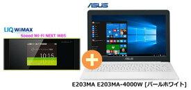 UQ WiMAX 正規代理店 3年契約UQ Flat ツープラスASUS E203MA E203MA-4000W [パールホワイト] + WIMAX2+ Speed Wi-Fi NEXT W05 アスース ノートPC セット Windows10 ウィンドウズ10 新品【回線セット販売】B