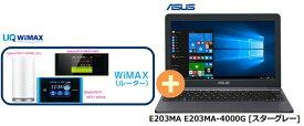 UQ WiMAX 正規代理店 3年契約UQ Flat ツープラスASUS E203MA E203MA-4000G [スターグレー] + WIMAX2+ (WX04,W05,HOME L01s)選択 アスース ノートPC セット Windows10 ウィンドウズ10 新品【回線セット販売】B