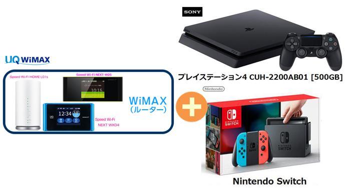 UQ WiMAX 正規代理店 3年契約UQ Flat ツープラスまとめてプラン1670SONY プレイステーション4 CUH-2200AB01 [500GB]+任天堂 Nintendo Switch+WIMAX2+ (WX04,W05,HOME L01s)選択 ソニー PS4 ニンテンドー スイッチ ゲーム機 セット 新品【回線セット販売】