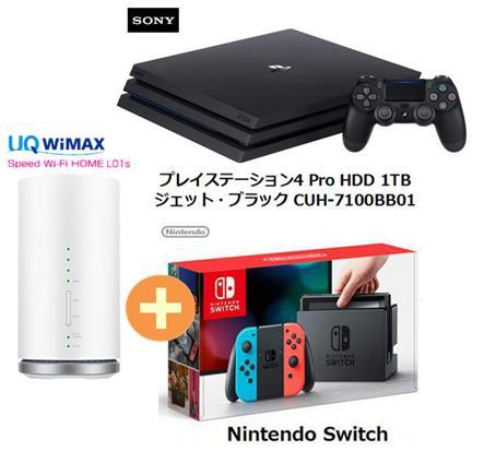 UQ WiMAX 正規代理店 3年契約UQ Flat ツープラス まとめてプラン1670SONY PS4 Pro HDD 1TB ジェット・ブラック CUH-7100BB01+任天堂 Nintendo Switch+WIMAX2+ Speed Wi-Fi HOME L01s ニンテンドースイッチ ゲーム機 セット 新品【回線セット販売】