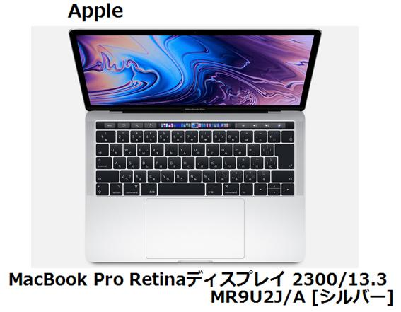 Apple MacBook Pro Retinaディスプレイ 2300/13.3 MR9U2J/A [シルバー] アップル PC Windows10 ウィンドウズ10 単体 新品