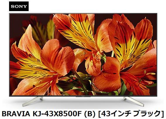 SONY BRAVIA KJ-43X8500F (B) [43インチ ブラック] ソニー ブラビア 4K 液晶テレビ 家電 単体 新品