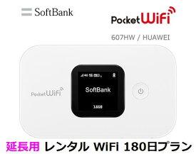 延長用※(レンタル中)Softbank LTE【レンタル 国内】Pocket WiFi LTE 607HW1日当レンタル料98円【レンタル 180日プラン】ソフトバンク WiFi レンタル WiFi【レンタル】※(既にレンタル中のお客様用です)