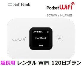 延長用Softbank LTE【レンタル 国内】Pocket WiFi LTE 607HW1日当レンタル料131円【レンタル 120日プラン】ソフトバンク WiFi レンタル WiFi 【レンタル】