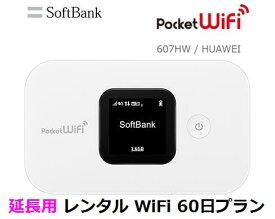 延長用※(レンタル中)Softbank LTE【レンタル 国内】Pocket WiFi LTE 607HW1日当レンタル料133円【レンタル 60日プラン】ソフトバンク WiFi レンタル WiFi【レンタル】※(既にレンタル中のお客様用です)