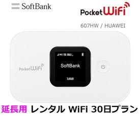 延長用※(レンタル中)Softbank LTE【レンタル 国内】Pocket WiFi LTE 607HW1日当レンタル料138円【レンタル 30日プラン】ソフトバンク WiFi レンタル WiFi【レンタル】※(既にレンタル中のお客様用です)