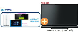 UQ WiMAX 正規代理店 3年契約UQ Flat ツープラス東芝 REGZA 32V31 [32インチ] + WIMAX2+ (WX04,W05,HOME L01s)選択 TOSHIBA 液晶テレビ レグザ 家電 セット 新品【回線セット販売】B