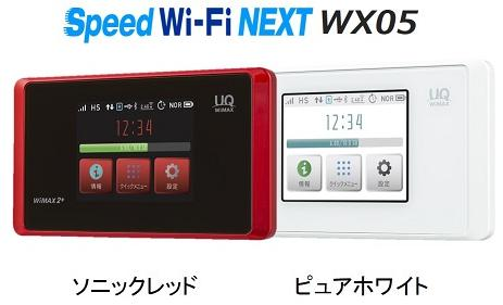 UQ WiMAX 正規代理店商品券15,000円付 3年契約 UQ Flat ツープラス WIMAX2+ Speed Wi-Fi NEXT WX05 AU LTEエリア無料 ワイマックス 新品【回線セット販売】
