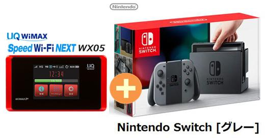 UQ WiMAX 正規代理店 3年契約UQ Flat ツープラス任天堂 Nintendo Switch [グレー] + WIMAX2+ Speed Wi-Fi NEXT WX05 ニンテンドー スイッチ ゲーム機 セット 新品【回線セット販売】B