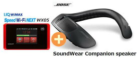 UQ WiMAX 正規代理店 3年契約UQ Flat ツープラスBose SoundWear Companion speaker + WIMAX2+ Speed Wi-Fi NEXT WX05 ボーズ Bluetooth スピーカー セット 新品【回線セット販売】B