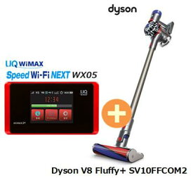 UQ WiMAX 正規代理店 3年契約UQ Flat ツープラスDyson V8 Fluffy+ SV10FFCOM2 + WIMAX2+ Speed Wi-Fi NEXT WX05 ダイソン ハンディ スティック コードレス掃除機 家電 セット 新品【回線セット販売】B