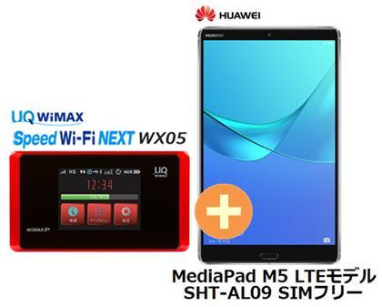 UQ WiMAX 正規代理店 3年契約UQ Flat ツープラスHuawei MediaPad M5 LTEモデル SHT-AL09 SIMフリー + WIMAX2+ Speed Wi-Fi NEXT WX05 ファーウェイ タブレット PC セット アンドロイド Android 新品【回線セット販売】B