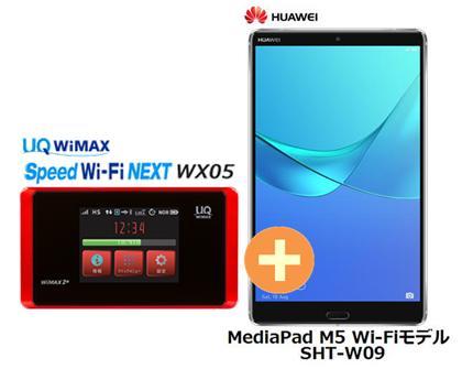 UQ WiMAX 正規代理店 3年契約UQ Flat ツープラスHuawei MediaPad M5 Wi-Fiモデル SHT-W09 + WIMAX2+ Speed Wi-Fi NEXT WX05 ファーウェイ タブレット PC セット アンドロイド Android 新品【回線セット販売】B