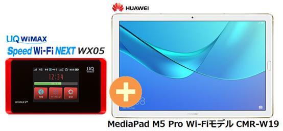 UQ WiMAX 正規代理店 3年契約UQ Flat ツープラスHuawei MediaPad M5 Pro Wi-Fiモデル CMR-W19 + WIMAX2+ Speed Wi-Fi NEXT WX05 ファーウェイ タブレット PC セット アンドロイド Android 新品【回線セット販売】B