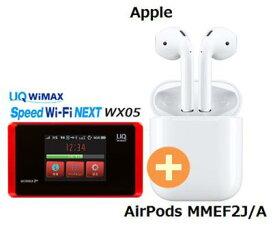 UQ WiMAX 正規代理店 3年契約UQ Flat ツープラスApple AirPods MMEF2J/A + WIMAX2+ Speed Wi-Fi NEXT WX05 アップル ワイヤレス インナー イヤホン ヘッドホン セット ワイマックス 新品【回線セット販売】B