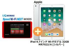 UQ WiMAX 正規代理店 3年契約UQ Flat ツープラスAPPLE iPad 9.7インチ Wi-Fiモデル 32GB MR7G2J/A [シルバー] + WIMAX2+ Speed Wi-Fi NEXT WX05 アップル タブレット セット iOS アイパッド 新品【回線セット販売】B