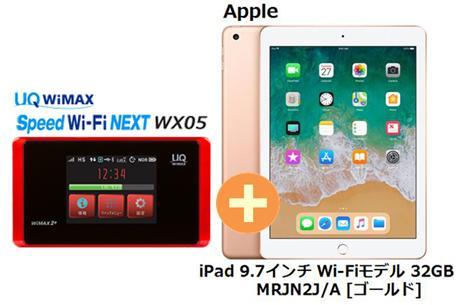 UQ WiMAX 正規代理店 3年契約UQ Flat ツープラスAPPLE iPad 9.7インチ Wi-Fiモデル 32GB MRJN2J/A [ゴールド] + WIMAX2+ Speed Wi-Fi NEXT WX05 アップル タブレット セット iOS アイパッド 新品【回線セット販売】B