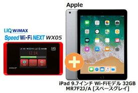 UQ WiMAX 正規代理店 3年契約UQ Flat ツープラスAPPLE iPad 9.7インチ Wi-Fiモデル 32GB MR7F2J/A [スペースグレイ] + WIMAX2+ Speed Wi-Fi NEXT WX05 アップル タブレット セット iOS アイパッド 新品【回線セット販売】B