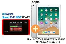 UQ WiMAX 正規代理店 3年契約UQ Flat ツープラスAPPLE iPad 9.7インチ Wi-Fiモデル 128GB MR7K2J/A [シルバー] + WIMAX2+ Speed Wi-Fi NEXT WX05 アップル タブレット セット iOS アイパッド 新品【回線セット販売】B