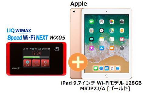 UQ WiMAX 正規代理店 3年契約UQ Flat ツープラスAPPLE iPad 9.7インチ Wi-Fiモデル 128GB MRJP2J/A [ゴールド] + WIMAX2+ Speed Wi-Fi NEXT WX05 アップル タブレット セット iOS アイパッド 新品【回線セット販売】B