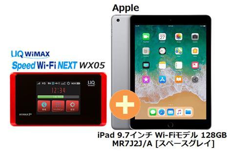 UQ WiMAX 正規代理店 3年契約UQ Flat ツープラスAPPLE iPad 9.7インチ Wi-Fiモデル 128GB MR7J2J/A [スペースグレイ] + WIMAX2+ Speed Wi-Fi NEXT WX05 アップル タブレット セット iOS アイパッド 新品【回線セット販売】B