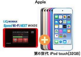 UQ WiMAX 正規代理店 3年契約UQ Flat ツープラスAPPLE 第6世代iPod touch [32GB] + WIMAX2+ Speed Wi-Fi NEXT WX05 アップル MP3 セット iOS Bluetooth ワイマックス 新品【回線セット販売】B