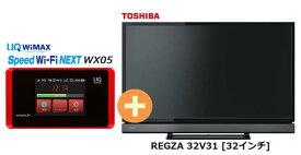 UQ WiMAX 正規代理店 3年契約UQ Flat ツープラス東芝 REGZA 32V31 [32インチ] + WIMAX2+ Speed Wi-Fi NEXT WX05 TOSHIBA 液晶テレビ レグザ 家電 セット 新品【回線セット販売】B
