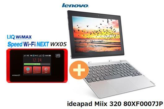 UQ WiMAX 正規代理店 3年契約UQ Flat ツープラスLenovo ideapad Miix 320 80XF0007JP + WIMAX2+ Speed Wi-Fi NEXT WX05 レノボ タブレット PC セット Windows10 ウィンドウズ10 新品【回線セット販売】B