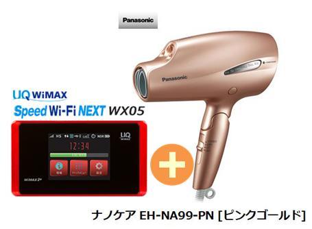 UQ WiMAX 正規代理店 3年契約UQ Flat ツープラスパナソニック ナノケア EH-NA99-PN [ピンクゴールド] + WIMAX2+ Speed Wi-Fi NEXT WX05 Panasonic ドライヤー・ヘアアイロン 家電 セット ワイマックス 新品【回線セット販売】B