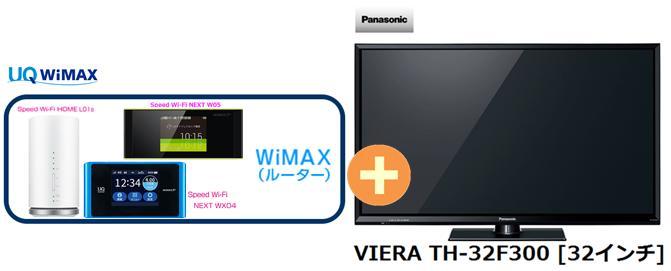 UQ WiMAX 正規代理店 3年契約UQ Flat ツープラスパナソニック VIERA TH-32F300 [32インチ] + WIMAX2+ (WX04,W05,HOME L01s)選択 Panasonic ビエラ ダブルチューナー 液晶テレビ セット 新品【回線セット販売】B