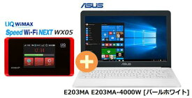 UQ WiMAX 正規代理店 3年契約UQ Flat ツープラスASUS E203MA E203MA-4000W [パールホワイト] + WIMAX2+ Speed Wi-Fi NEXT WX05 アスース ノートPC セット Windows10 ウィンドウズ10 新品【回線セット販売】B