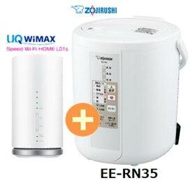 UQ WiMAX 正規代理店 3年契約UQ Flat ツープラス象印 EE-RN35 + WIMAX2+ Speed Wi-Fi HOME L01s スチーム式 加湿器 家電 セット ワイマックス 新品【回線セット販売】B