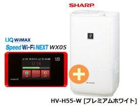 UQ WiMAX 正規代理店 3年契約UQ Flat ツープラスシャープ HV-H55-W [プレミアムホワイト] + WIMAX2+ Speed Wi-Fi NEXT WX05 SHARP プラズマクラスター 加湿機 家電 セット ワイマックス 新品【回線セット販売】B