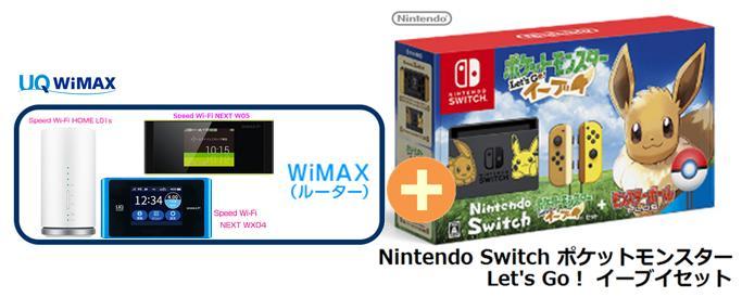 UQ WiMAX 正規代理店 3年契約UQ Flat ツープラス任天堂 Nintendo Switch ポケットモンスター Let's Go!イーブイセット + WIMAX2+ (WX04,W05,HOME L01s)選択 ニンテンドー スイッチ ゲーム機 セット 新品【回線セット販売】B
