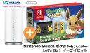 UQ WiMAX 正規代理店 3年契約UQ Flat ツープラス任天堂 Nintendo Switch ポケットモンスター Let's Go! イーブイセ…